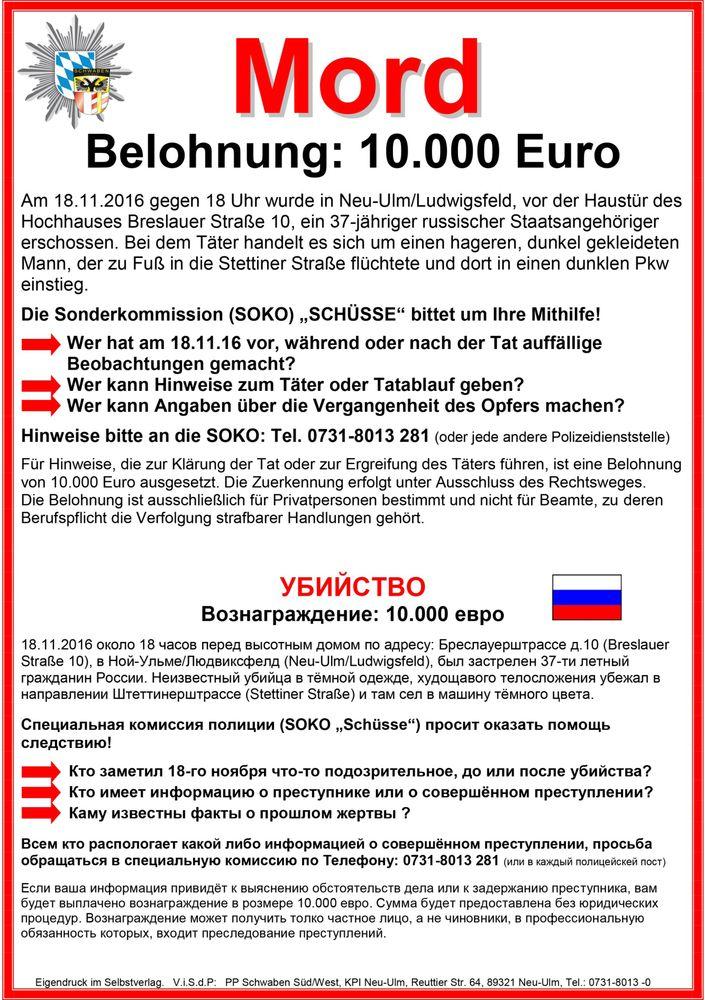 2017_01_23_auslobungsplakat Mord in Neu-Ulm/Ludwigsfeld | Polizei setzt 10.000 Euro Belohnung aus Neu-Ulm News Polizei & Co Ludwigsfeld Mord Neu-Ulm Schüsse |Presse Augsburg